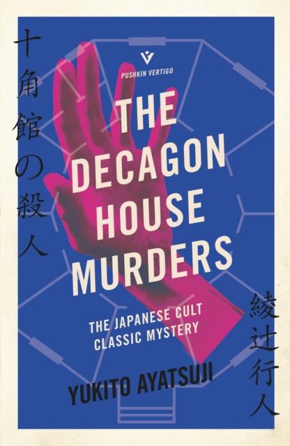 The Decagon House Murders by Yukito Ayatsuji | 9781782276340